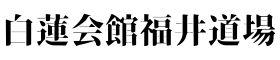 白蓮会館福井道場